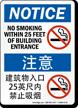 Chinese/English Bilingual No Smoking Sign