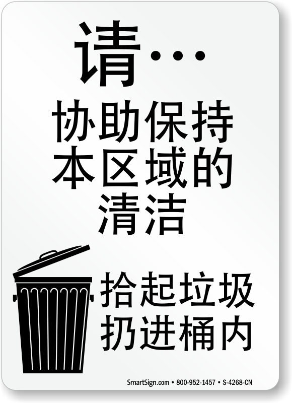 Chinese Please Keep This Area Clean Pick Up Pitch In