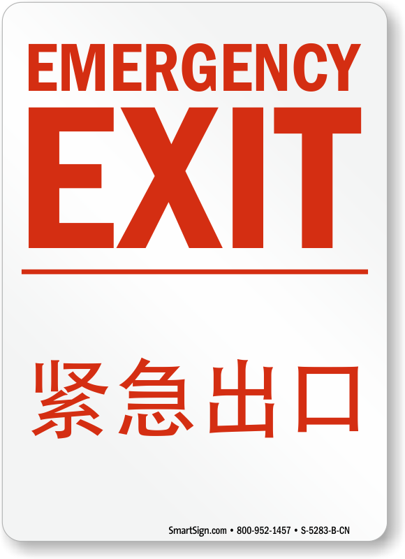 Chinese Amp English Door Signs