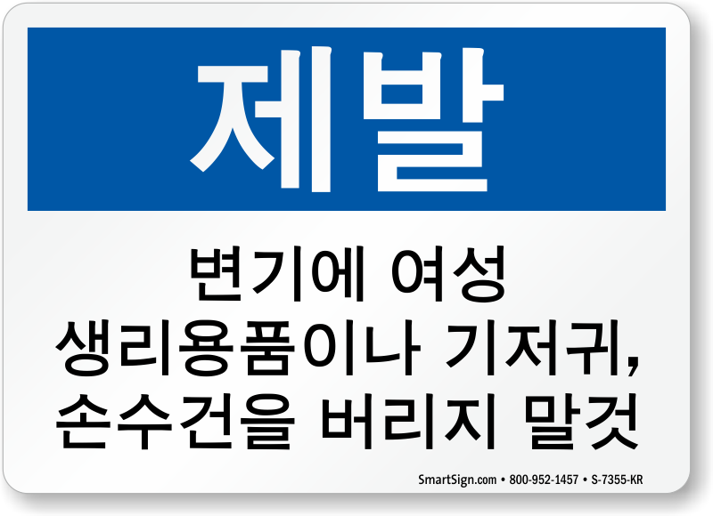 Korean Please Do Not Deposit Trash In Toilet Sign Free
