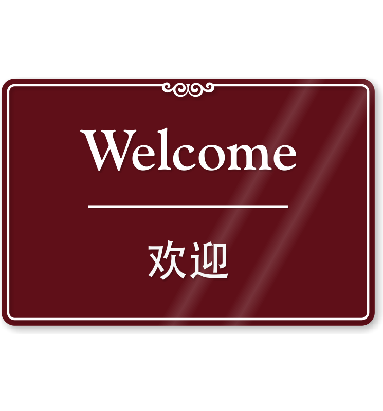 how to write you are welcome in chinese