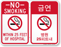 Korean/English No Smoking Within 25 Feet Hospital Sign