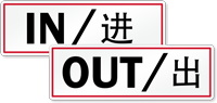 Chinese/English Bilingual In, Out Label