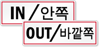 Korean/English Bilingual In, Out Label