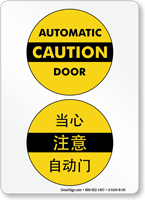 Automatic Caution Door Sign In English + Chinese