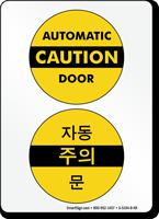 Automatic Caution Door Sign In English + Korean