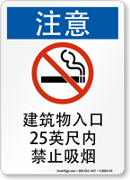 Chinese No Smoking Within 25 Feet Building Sign