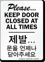 Korean/English Bilingual Keep Door Closed Sign