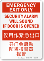 Emergency Exit Only Security Alarm Chinese/English Bilingual Sign
