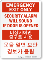 Korean/English Bilingual Emergency Exit Only Security Alarm Sign