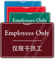 Chinese/English Bilingual Employees Sign
