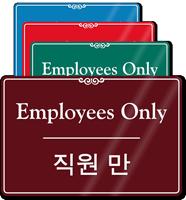 Korean/English Bilingual Employees Sign