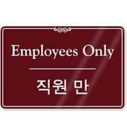 Korean/English Bilingual Employees Sign