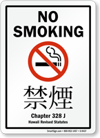 No Smoking Hawaii Revised Statutes Sign