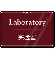 Bilingual Chinese/English Laboratory Sign