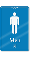 Chinese/English Bilingual Men Bathroom Sign