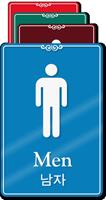Korean/English Bilingual Men Bathroom Sign