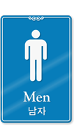 Korean/English Bilingual Men Bathroom Sign