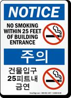 Korean/English Bilingual No Smoking Sign