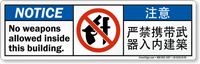 No Weapons Allowed Inside Building Chinese/English Bilingual Sign