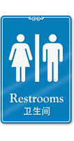 Chinese Bilingual Unisex Restrooms Sign