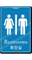 Korean Bilingual Unisex Restrooms Sign