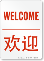 Welcome Sign In English + Chinese
