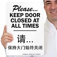 Keep Door Closed Chinese/English Bilingual Sign