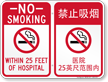 Chinese/English No Smoking Within 25 Feet Hospital Sign