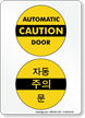 Automatic Caution Door Sign In English + Korean