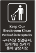 Bilingual Korean/English Keep Breakroom Clean Engraved Door Sign