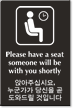 Bilingual Korean/English Please Have A Seat Engraved Sign