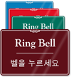 Ring Bell Korean/English Bilingual Sign