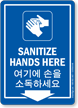 Sanitize Hands Here Korean/English Bilingual Sign