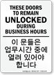 Doors Remain Unlocked Sign In English + Korean