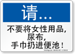 Chinese Do Not Deposit Feminine Products Toilet Sign