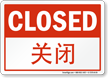 Chinese/English Bilingual Closed Sign