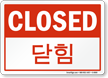 Closed Korean/English Bilingual Sign