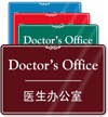 Chinese/English Bilingual Doctor's Office Sign