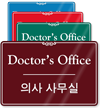 Bilingual Korean/English Doctor's Office Sign