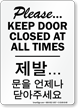 Korean/English Bilingual Keep Door Closed Sign