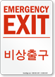 Emergency Exit Sign In English + Korean