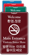 Bilingual Korean/English Main Entrance Visitor No Smoking Sign