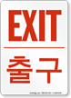 Exit Sign In English + Korean