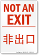 Not An Exit Sign In English + Chinese
