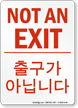 Not An Exit Sign In English + Korean
