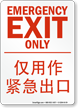 Emergency Exit Only Sign In English + Chinese