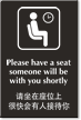 Chinese/English Bilingual Please Have A Seat Engraved Sign