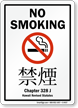 Hawaii No Smoking Sign