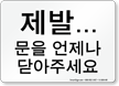 Korean Keep Door Closed Sign